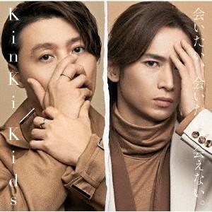 ◎KinKi Kids/会いたい、会いたい、会えない。<CD+DVD>(初回盤B)20181219|wondergoo