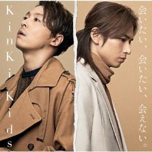 ◎KinKi Kids/会いたい、会いたい、会えない。<CD>(通常盤)20181219|wondergoo