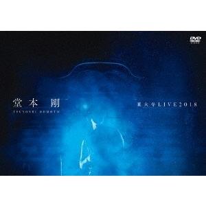 堂本剛/堂本剛 東大寺LIVE2018<DVD>(初回プレス仕様)20190410 wondergoo