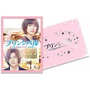 邦画/映画「プリンシパル〜恋する私はヒロインですか?」豪華版<Blu-ray>20181003|wondergoo