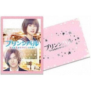 邦画/映画「プリンシパル〜恋する私はヒロインですか?」豪華版<DVD>20181003|wondergoo