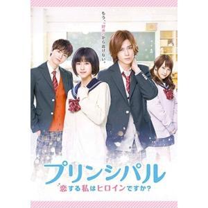 邦画/映画「プリンシパル〜恋する私はヒロインですか?」通常版<DVD>20181003|wondergoo