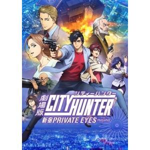劇場版シティーハンター <新宿プライベート・アイズ><Blu-ray>(通常盤)20191030|wondergoo