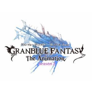 【全巻連動購入特典】GRANBLUE FANTASY The Animation Season 2 3<Blu-ray>(完全生産限定版)20200212 wondergoo