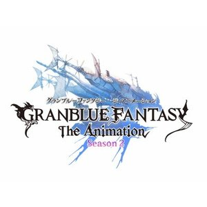 【全巻連動購入特典】GRANBLUE FANTASY The Animation Season 2 3<DVD>(完全生産限定版)20200212 wondergoo