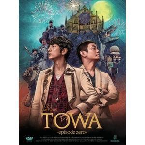 ゆず/LIVE FILMS TOWA -episode zero-<2DVD>20160427|wondergoo