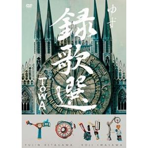 ゆず/録歌選 TOWA<DVD>20160427|wondergoo
