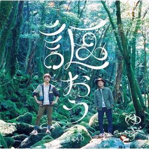 ゆず/「謳おう」EP<CD>20170621|wondergoo