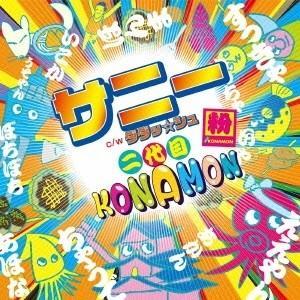 二代目KONAMON/サニー/ダダッ☆シュ<CD>(B盤)20150812|wondergoo