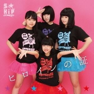 S★KIP/ヒロインの証<CD>(通常盤)20150819|wondergoo