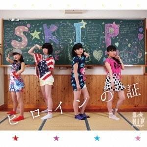 S★KIP/ヒロインの証<CD>(ガチンコ盤)20150819|wondergoo