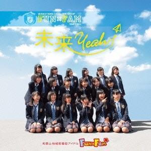 Fun×Fam/未来Yeah!<CD>(和盤)20151209|wondergoo