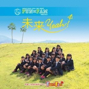 Fun×Fam/未来Yeah!<CD>(歌盤)20151209|wondergoo