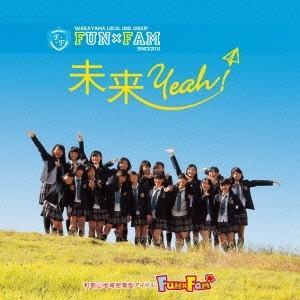 Fun×Fam/未来Yeah!<CD>(山盤)20151209|wondergoo