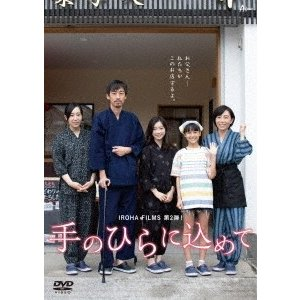 映画「手のひらに込めて」<DVD>20190703|wondergoo