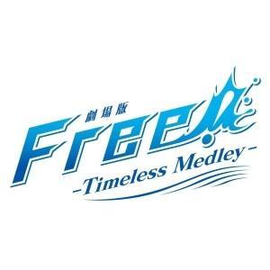 【オリジナル特典付】加藤達也/『劇場版 Free!-Timeless Medley-』オリジナルサウンドトラック<2CD>[Z-6398]20170719|wondergoo