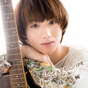 植田圭輔/START LINE 〜時の轍〜 white version<CD+DVD>20180530 wondergoo