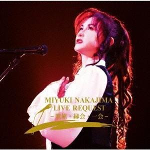 ◆◆中島みゆき/中島みゆき ライブ リクエスト -歌旅・縁会・一会- <CD+DVD>(初回盤)20181219|wondergoo