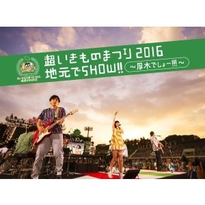 いきものがかり/超いきものまつり2016 地元でSHOW!! 〜厚木でしょー!!!〜<2DVD+CD>(初回生産限定盤)20161221|wondergoo