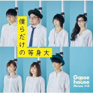 【先着特典付】Goose house/僕らだけの等身大<CD>(通常盤)[Z-5836]20170106|wondergoo