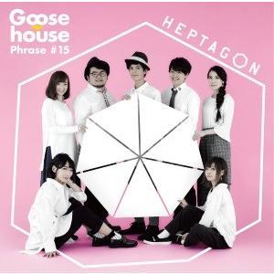 【先着特典付】Goose house/HEPTAGON<CD+DVD>(初回生産限定盤)[Z-5985]20170222|wondergoo