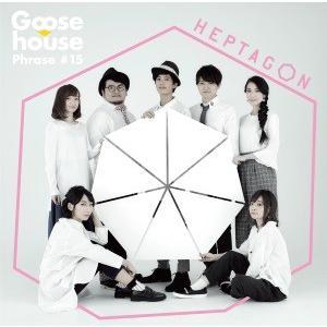 【先着特典付】Goose house/HEPTAGON<CD>(通常盤)[Z-5985]20170222|wondergoo