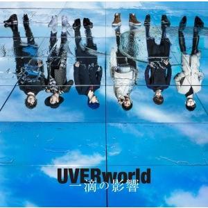 UVERworld/一滴の影響<CD+DVD>(初回生産限定盤)20170201|wondergoo