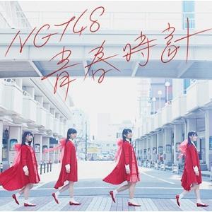 ◆◆【応募ハガキ付】NGT48/青春時計<CD+DVD>(TypeA初回仕様)[Z-6208]20170412|wondergoo