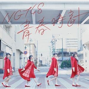 ◆◆【応募ハガキ付】NGT48/青春時計<CD+DVD>(TypeB初回仕様)[Z-6208]20170412|wondergoo