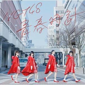 NGT48/青春時計<CD+DVD>(TypeC)20170412|wondergoo