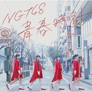 ◆◆【応募ハガキ付】NGT48/青春時計<CD>(NGT48 CD盤)[Z-6208]20170412|wondergoo