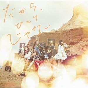 【先着特典付】Little Glee Monster/だから、ひとりじゃない<CD>(通常盤初回仕様)[Z-6362]20170531|wondergoo