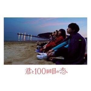 miwa、坂口健太郎/君と100回目の恋<2DVD>(初回生産限定版)20170623|wondergoo