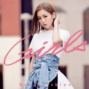 西野カナ/Girls<CD>(通常盤初回仕様)20170726|wondergoo