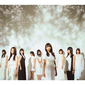 欅坂46/真っ白なものは汚したくなる<2CD+DVD>(Type B)20170719|wondergoo