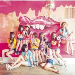 【オリジナル特典付】乃木坂46/逃げ水<CD>(通常盤)[Z-6463]20170809|wondergoo