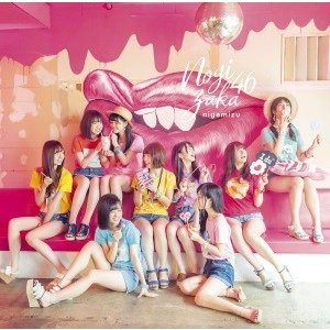 乃木坂46/逃げ水<CD>(通常盤)20170809|wondergoo