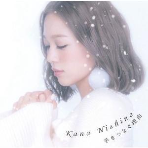 ◎西野カナ/手をつなぐ理由<CD+DVD>(初回生産限定盤)20171018|wondergoo