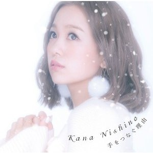 ◎西野カナ/手をつなぐ理由<CD>(通常盤初回仕様)20171018|wondergoo
