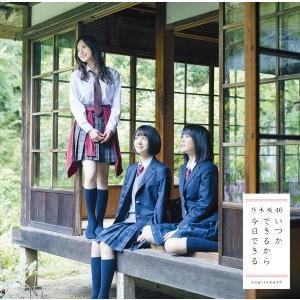 ◆◆乃木坂46/いつかできるから今日できる<CD+DVD>(初回仕様限定盤 TYPE-B)20171011|wondergoo