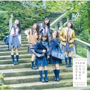 乃木坂46/いつかできるから今日できる<CD>(通常盤)20171011|wondergoo