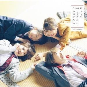 ◆◆乃木坂46/いつかできるから今日できる<CD+DVD>(初回仕様限定盤 TYPE-D)20171011|wondergoo