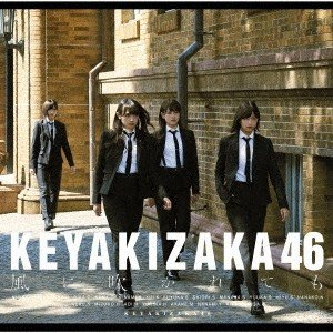 欅坂46/風に吹かれても<CD+DVD>(初回仕様限定盤TYPE-D)20171025|wondergoo