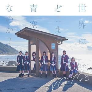 【オリジナル特典付】NGT48/世界はどこまで青空なのか?<CD+DVD>(Type-C 初回仕様限定盤)[Z-6860]20171206|wondergoo