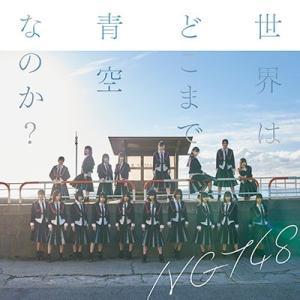 【オリジナル特典付】NGT48/世界はどこまで青空なのか?<CD>(通常盤)[Z-6860]20171206|wondergoo