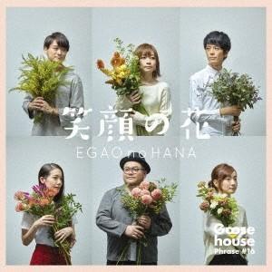 【先着特典付】Goose house/笑顔の花<CD>[Z-6854]20171122|wondergoo