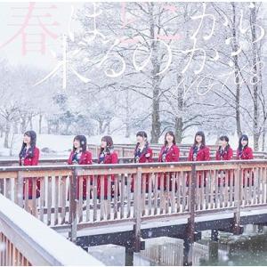 【オリジナル特典付】NGT48/春はどこから来るのか?<CD+DVD>(Type-A 初回仕様限定盤)[Z-7180]20180411|wondergoo