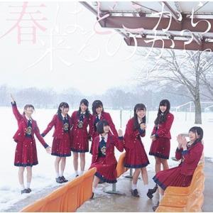 【オリジナル特典付】NGT48/春はどこから来るのか?<CD+DVD>(Type-B 初回仕様限定盤)[Z-7180]20180411|wondergoo