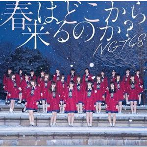 【オリジナル特典付】NGT48/春はどこから来るのか?<CD>(通常盤)[Z-7180]20180411|wondergoo