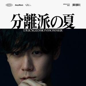 【先着特典付】小袋成彬/分離派の夏<CD>[Z-7286]20180425|wondergoo